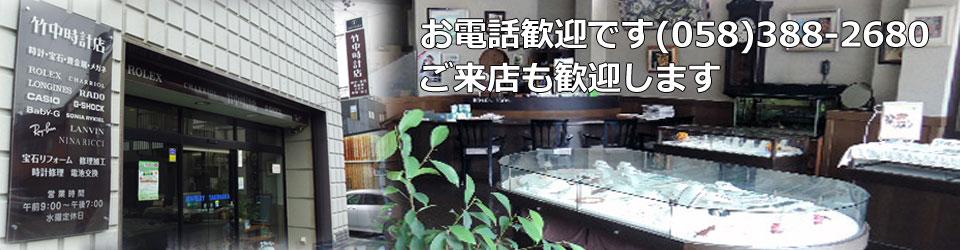 岐阜の宝飾品修理工房