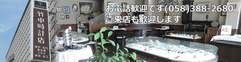 岐阜の時計修理工房