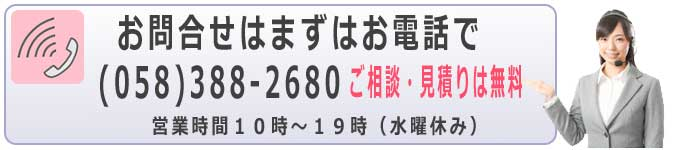 058-388-2680